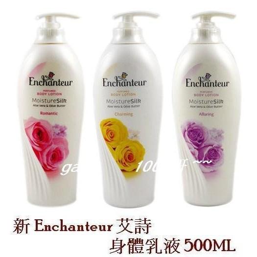 Enchanteur 艾詩玫瑰香精乳液、香精 花香身體乳液 香香的唷400ml  香水身體乳