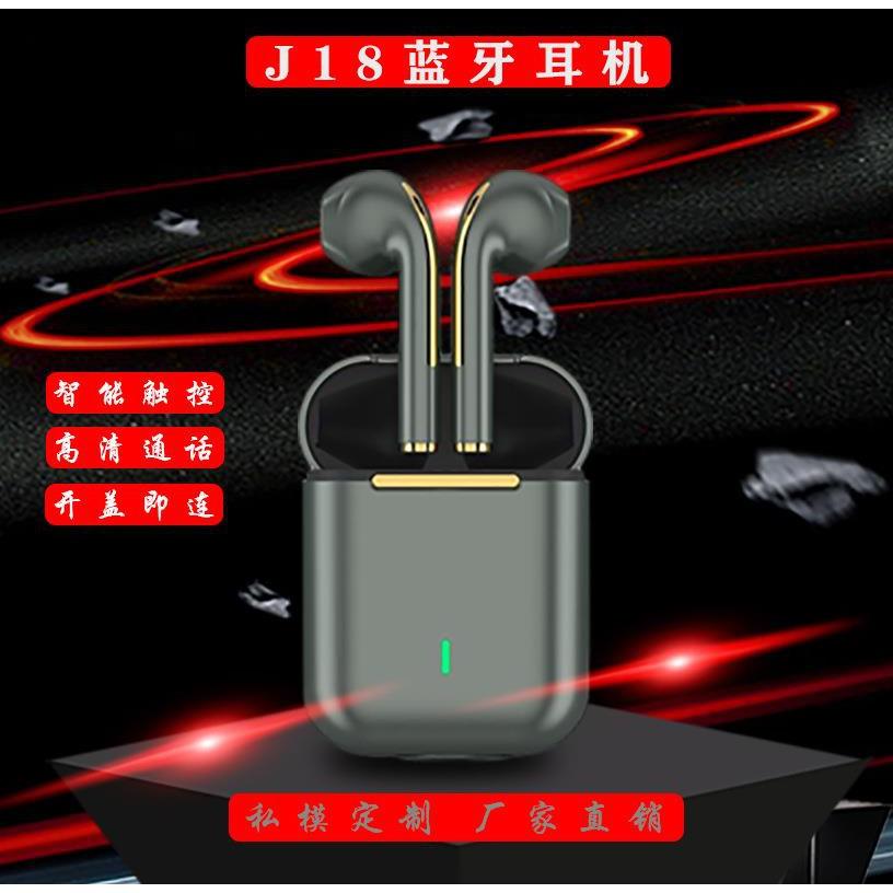 爆款新品TWS J18藍牙耳機5.0商務