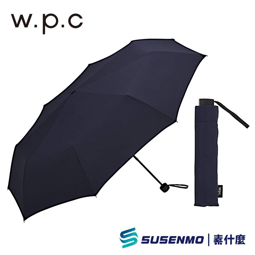 【WPC】日本 MSZ系列 超抗風摺疊傘 日本雨傘 日本摺疊傘 WPC雨傘 WPC摺疊傘 遮陽傘 藍色 (MSZ007)