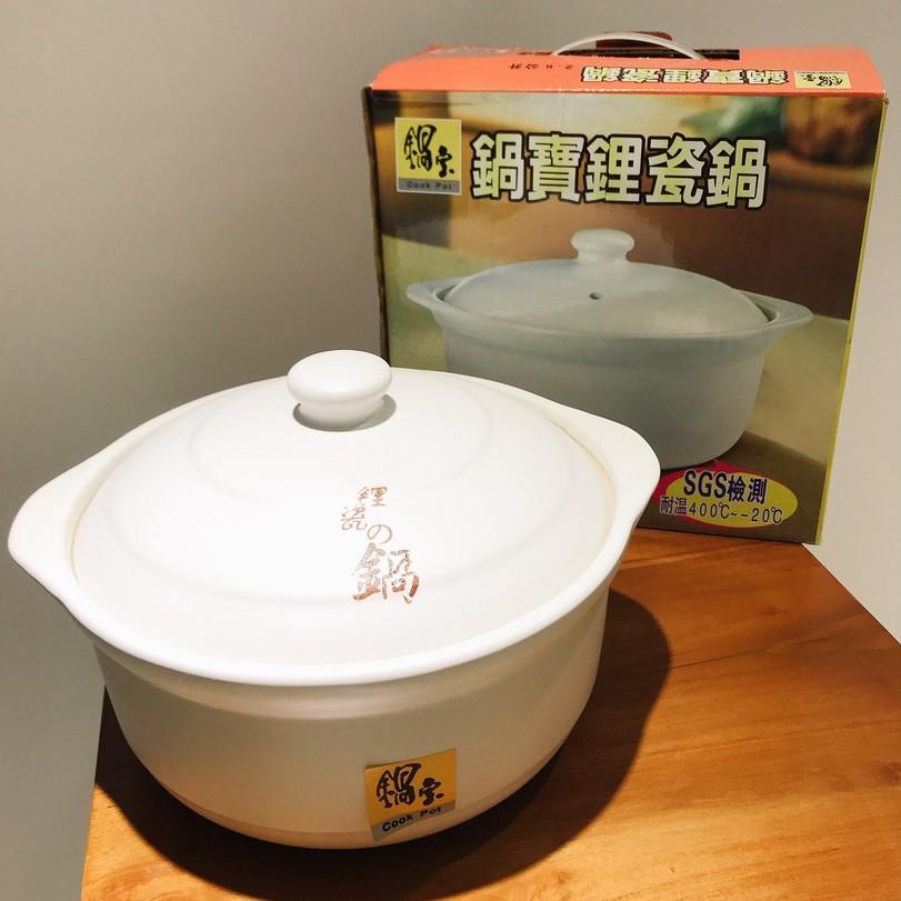 Cook Pot鍋寶鋰瓷鍋