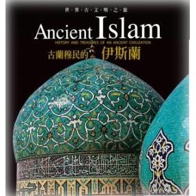 全新 世界古文明之旅 古蘭穆民的伊斯蘭  藝術 文學 科學 歷史 宗教 權威 推薦