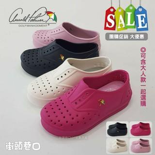 Arnold Palmer 雨傘牌 台灣製造 兒童輕量防水涼鞋 洞洞鞋 雨鞋 【街頭巷口 寶貝城】KR873701 基隆市