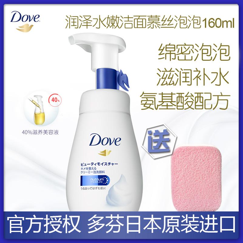 【現貨爆款洗面乳潔面霜】Dove/多芬潤澤水嫩潔面慕絲泡泡160ml胺基酸綿密慕斯洗面乳潔面乳