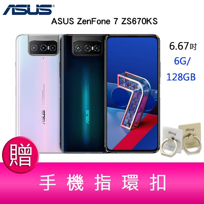 華碩 ASUS ZenFone 7 ZS670KS(6GB/128GB) 6.67 吋 5G上網手機  贈手機指環扣x1