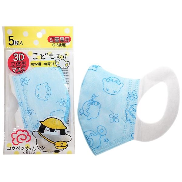正能量企鵝 彈性布耳帶立體口罩(幼童藍)5入【小三美日】D791667