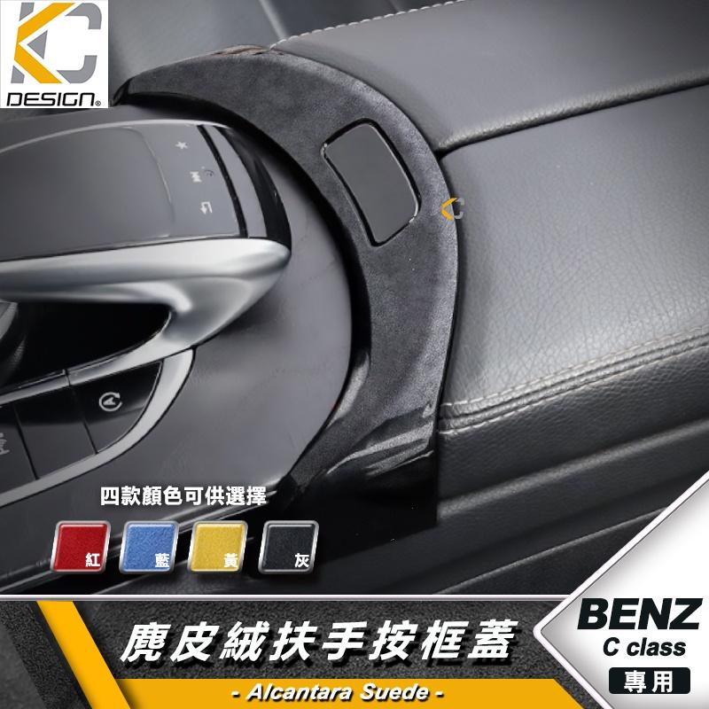 Alcantara BENZ 賓士 W205 X253 S205 GLC 麂皮 中央扶手 置物盒 儲物箱 翻毛皮 貼