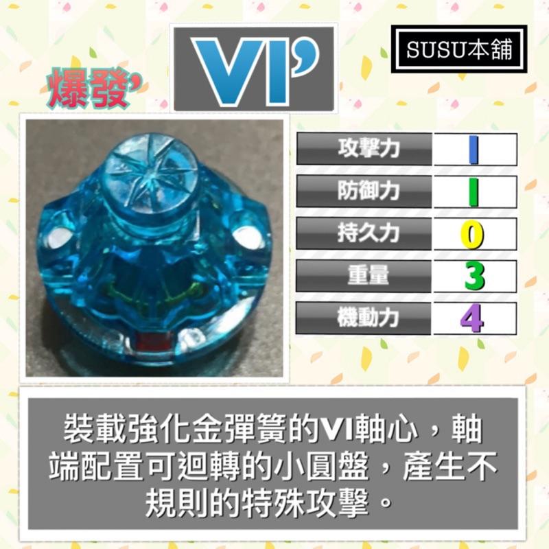【Susu本舖】戰鬥陀螺 爆裂世代 Vl'軸 軸心拆售系列 未含結晶輪盤、鋼鐵輪盤 大許軸 B128 B156