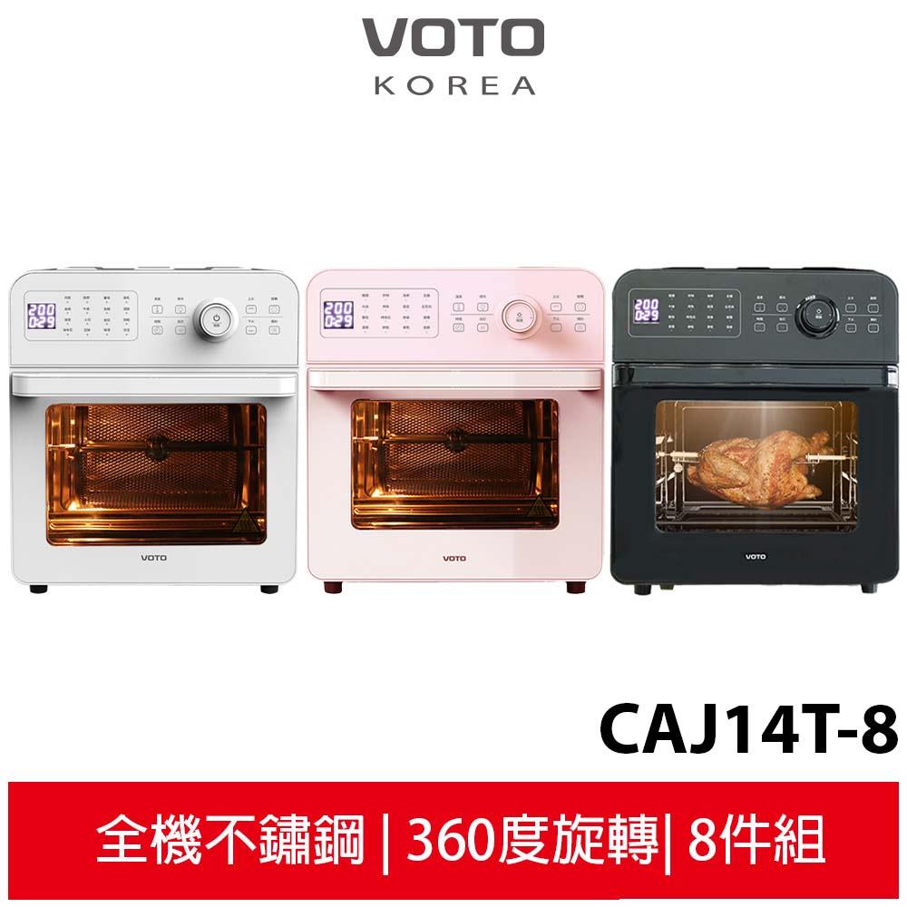 現貨 韓國VOTO CookAirRotisserie14L 氣炸烤箱14公升 典雅白/櫻花粉 8件組 CAJ14T-8