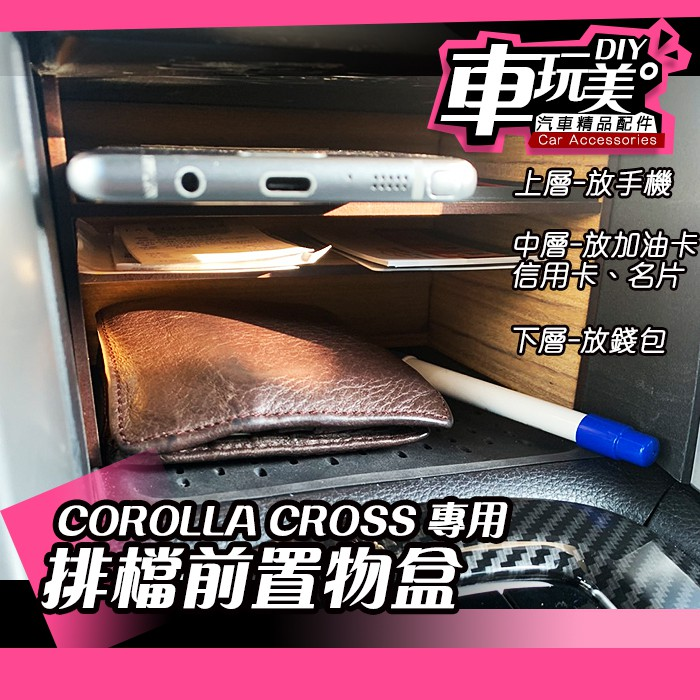 【車玩美🚘汽車精品配件】COROLLA CROSS 排檔前置物盒 車內收納 不需安裝 緊密貼合 DIY  TOYOTA