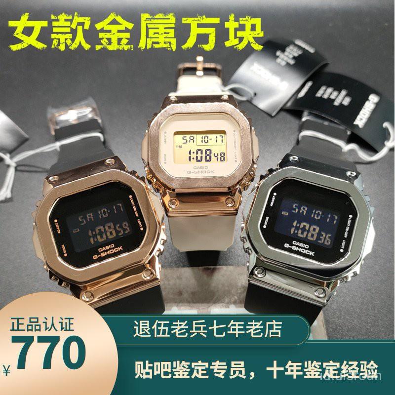 卡西歐GSHOCK女款金屬小方塊防水手錶GM-S5600-1PR/S5600PG-1/4PR tPQ1