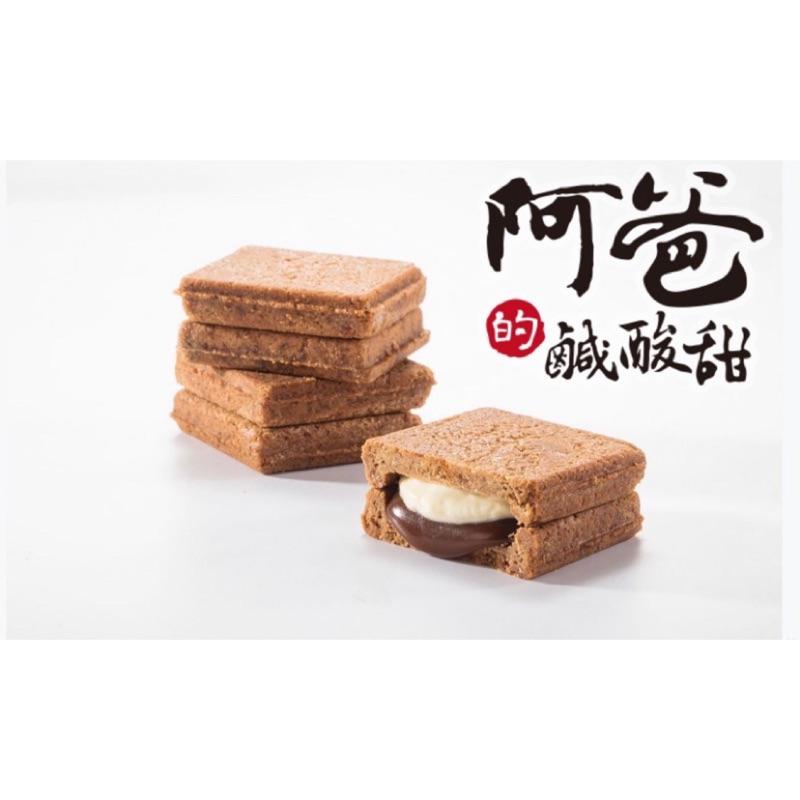 ❤️日式焦糖奶油夾心-咖啡風味❤️特價九折優惠