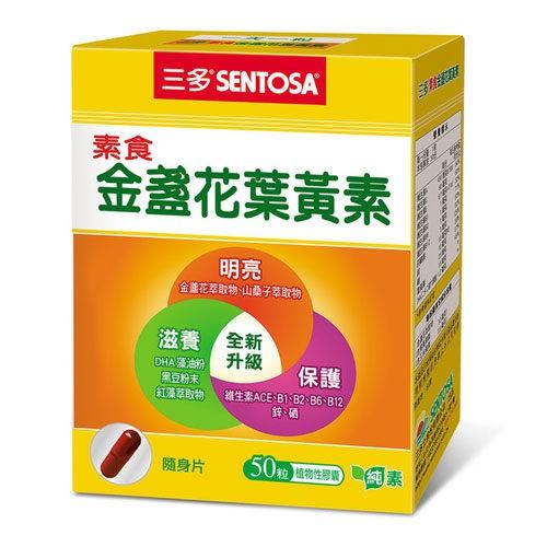 三多 素食金盞花葉黃素膠囊 (50粒/盒)