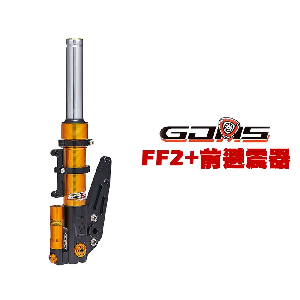 GJMS 智杰 FF2+ 不可調前避震器 前叉 五代戰 / SMAX / DRG / 六代戰 / NMAX / IRX