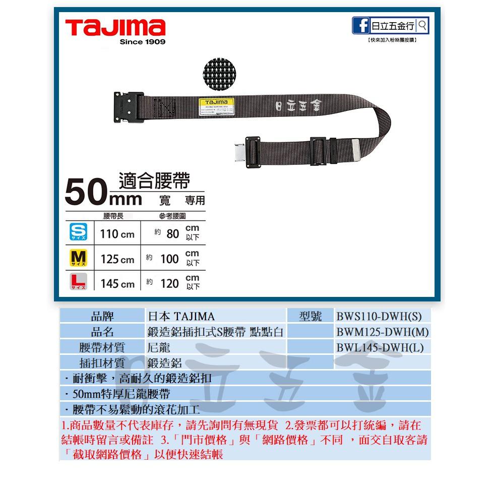 EJ工具《附發票》日本 TAJIMA 田島 鍛造鋁插扣式S腰帶 點點白 S/M