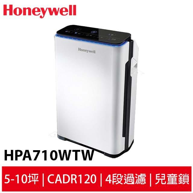 現貨 Honeywell 智慧淨化抗敏空氣清淨機 HPA-710WTW HPA-710