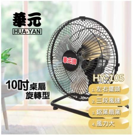 『巧比生活館』台灣現貨 [免運費] 華元 10吋桌上風扇 鋁葉 桌扇 風扇 工業扇 電風扇 涼風扇 HY-105