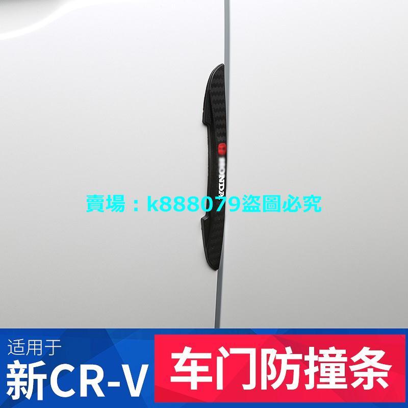 適用于5-5.5代CRV車門防撞條21款新5-5.5代CRV改裝專用車門防撞膠裝飾配件外飾品