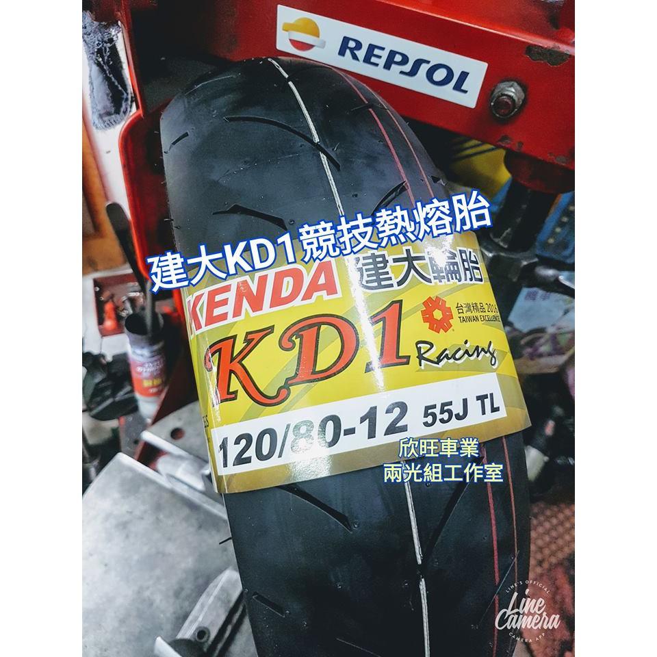 板橋 建大 KD1 100/90-12 120/80-12 110/70-12 120/70-12 130/70-12