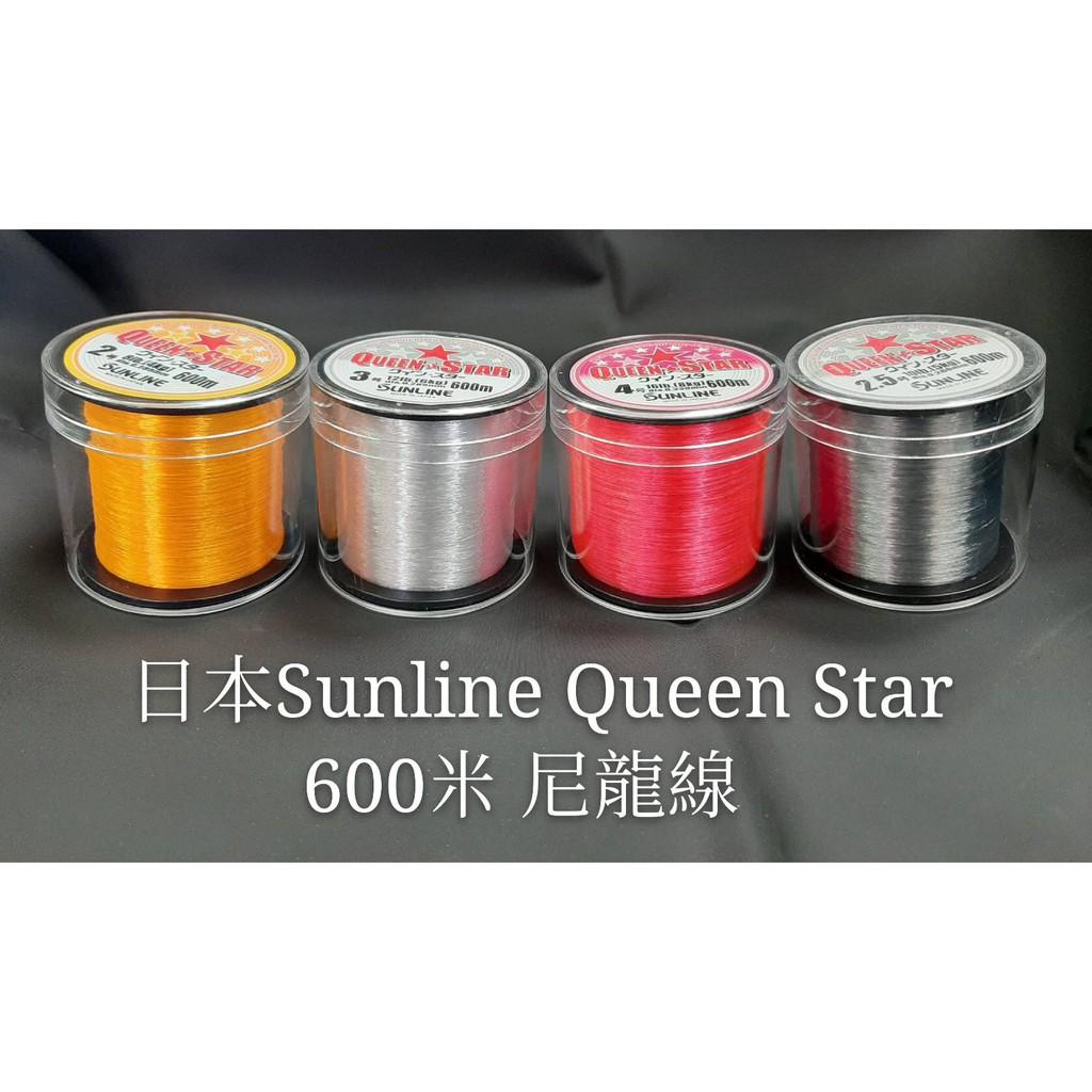 【現貨供應】日本 SUNLINE QUEEN STAR 尼龍線 600M