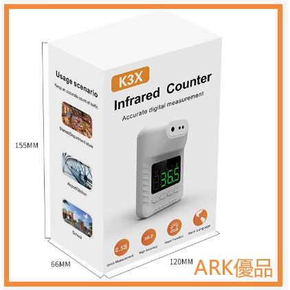 現貨 K3X 壁掛式語音自動紅外線感應額溫槍0.1秒快速測體溫 自動紅外線感應額溫槍 額溫槍 免運現貨秒發 防疫必備優品
