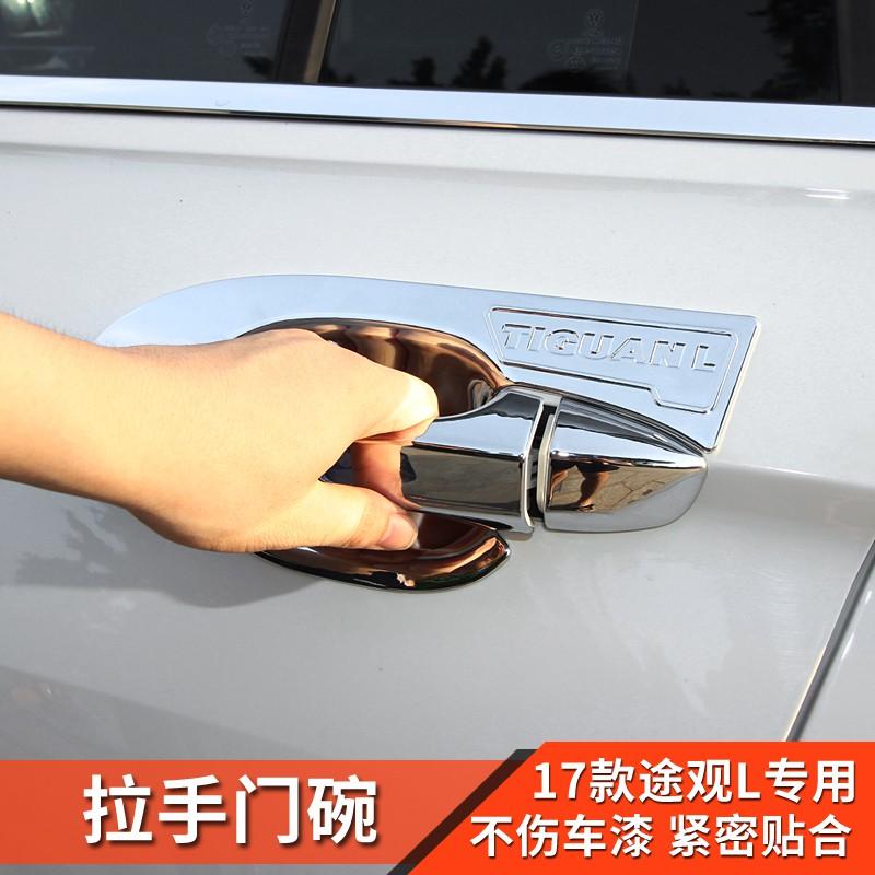 17-19款福斯Tiguan/Tiguan Allspace拉手門碗門把手防刮保護改裝專用配件
