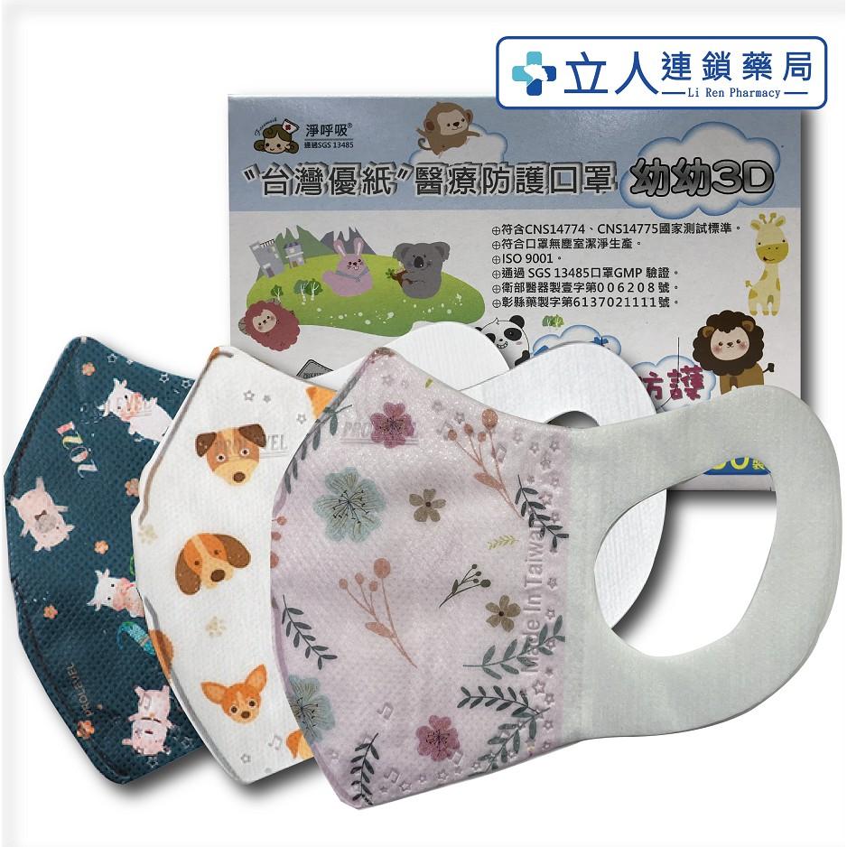 【公司貨正品】台灣優紙 幼幼 3D 立體口罩 & 兒童 3D 立體口罩