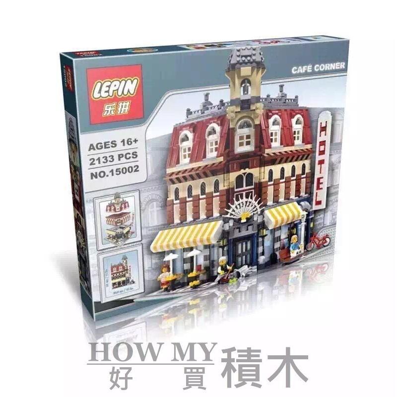 【HOW MY 積木】/樂拼15002/轉角咖啡廳/街景系列/相容 LEGO 樂高 10182
