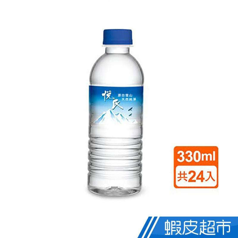 悅氏礦泉水 330mlx24入 現貨 蝦皮直送