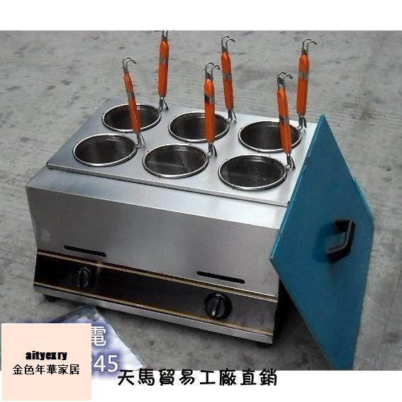 臺式六孔瓦斯煮麵機/麻辣燙機/關東煮機【廠家直銷tP-1286】