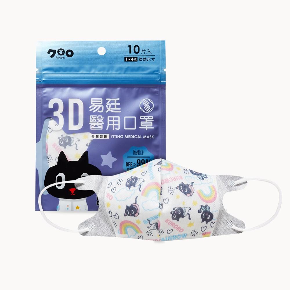 易廷 幼幼3D醫用口罩~風靡日本Kuroro聯名款(彩虹粉黃綠│10入/袋)