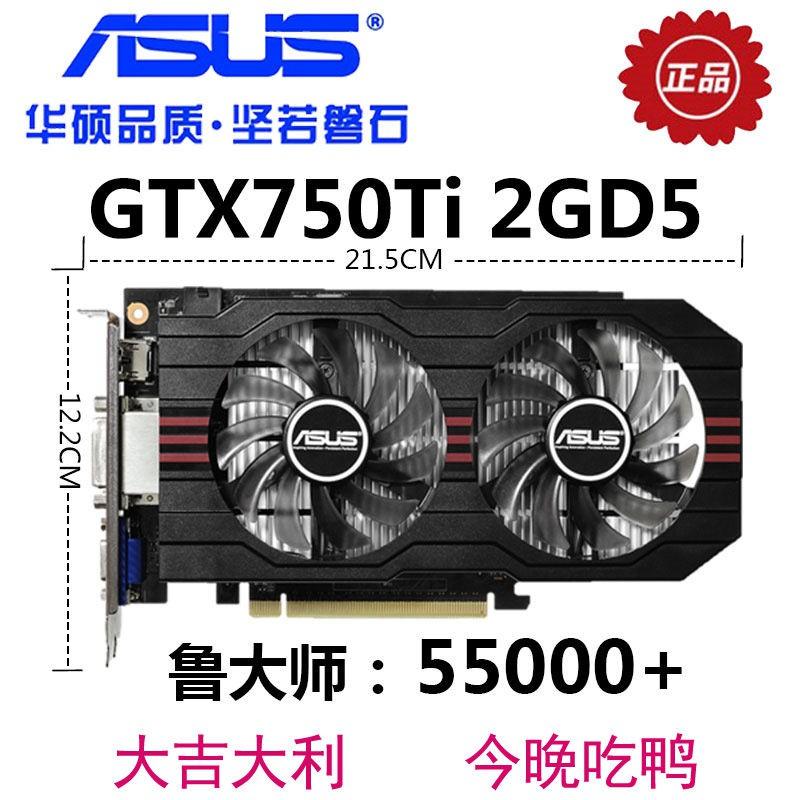 【新品】華碩GTX650 750TI 760 RX460 570 80 4G臺式電腦高清顯卡暢游游戲