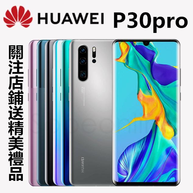 全新 HUAWEI  p30pro 256GB 8GB記憶體 50X變焦 雙卡 曲面屏 四攝 華為 手機 P30 pro