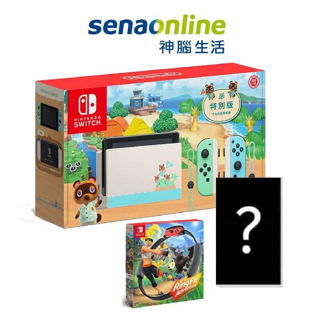 任天堂 Switch 動物之森特別版主機 (電池加強版)+健身環大冒險 同捆組+一片遊戲片