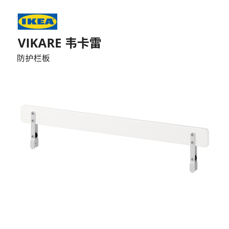 IKEA宜家VIKARE韋卡雷防護欄板現代北歐防跌落床側板護欄保護兒童