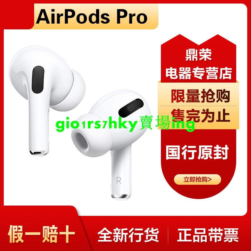 可开發票【全新正品】Apple AirPods Pro 蘋果主動降噪無線藍牙耳機