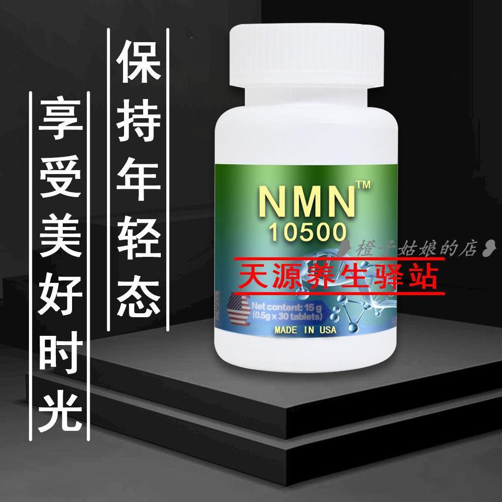 【新品熱銷5送1】美國原裝進口NMN10050 β-煙酰胺單核苷酸