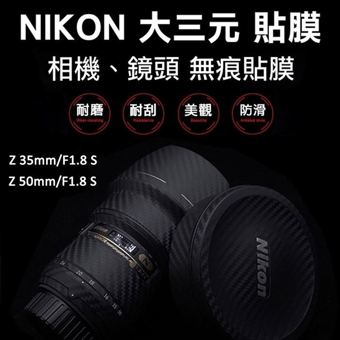(現貨)Nikon Z 35mm/Z 50mm F1.8 S鏡頭貼膜貼紙-免運