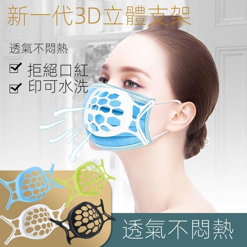 口罩架 醫療口罩專用 3D立體口罩支架 防脫妝 矽膠口罩支架 透氣口罩架 防掉支撐架 透氣支架 口罩神器 循環使用口罩支