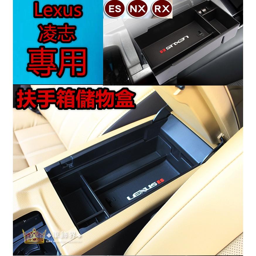 LEXUS 凌志 NX RX ES GS LX 扶手箱置物盒 儲物盒 收納盒 NX200 RX300 ES200