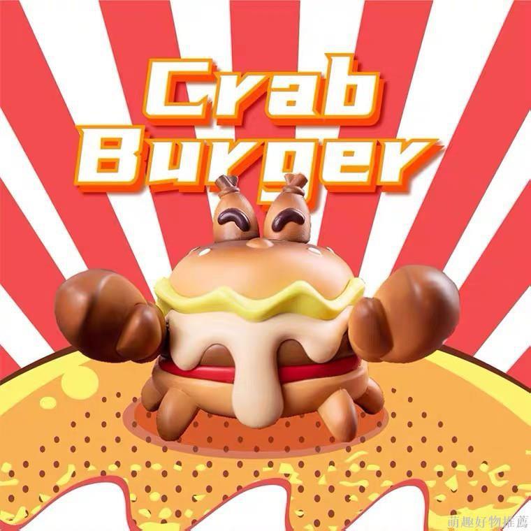 【正版】美味的漢堡 Crab Burger系列盲盒 引力光波可愛盒抽公仔手辦娃娃 潮玩擺件666#温暖