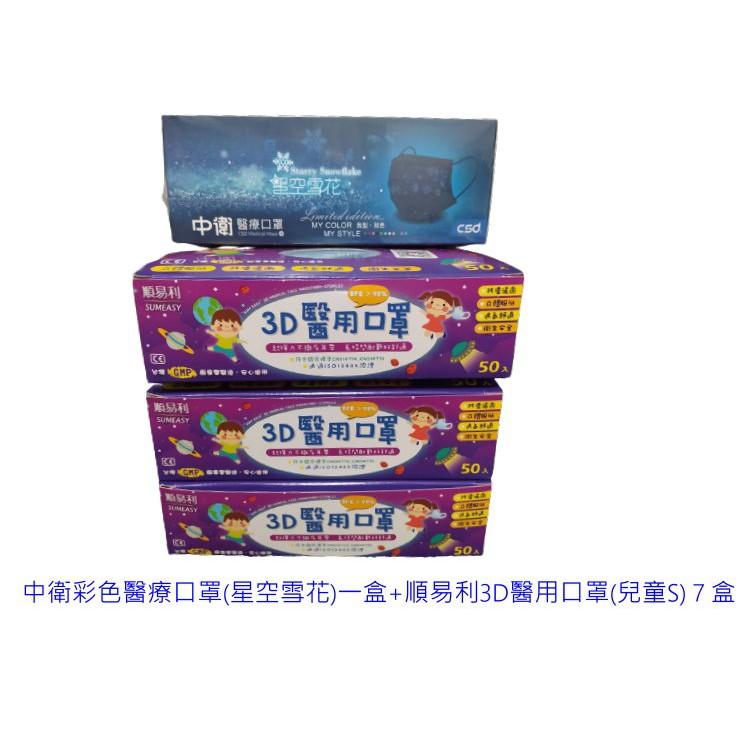 【現貨】組合商品:中衛彩色醫療口罩+順易利 兒童(S) 3D立體醫用口罩