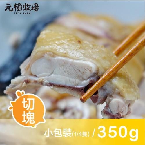 【元榆牧場】招牌鹽水雞(土雞)/小包裝350g[團購美食]
