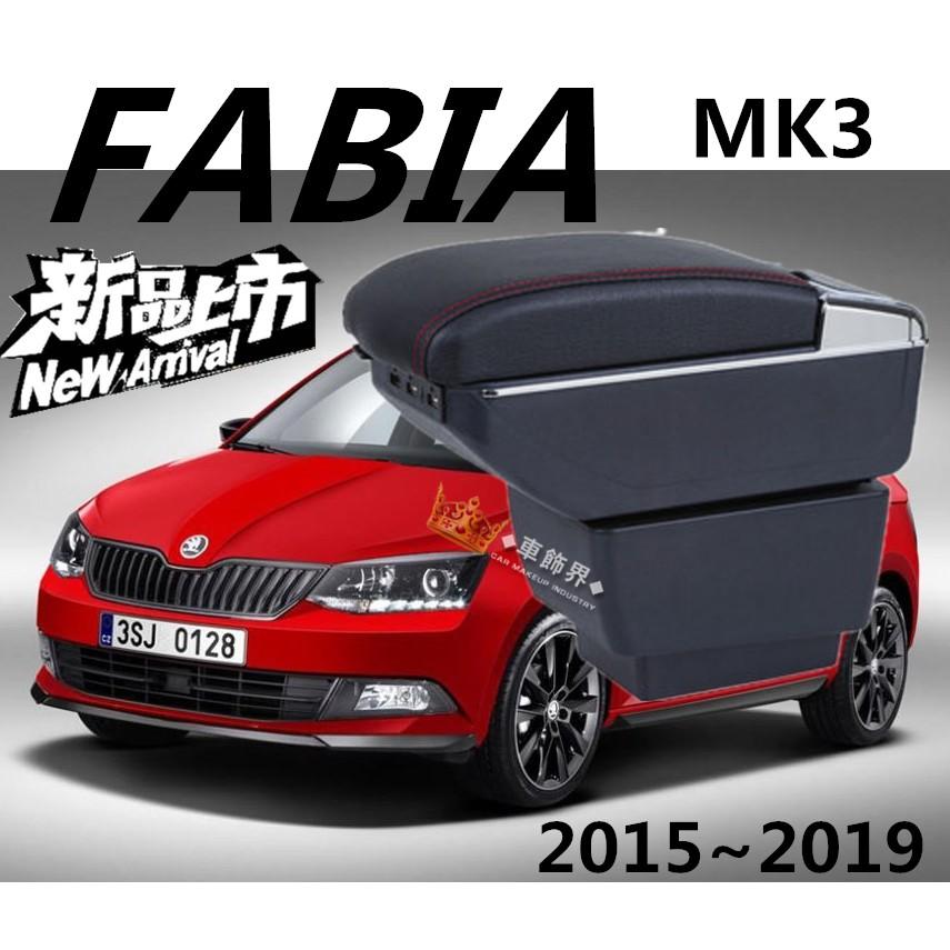 SKODA FABIA MK3 中央扶手箱 中央扶手置杯架 雙層置物 USB充電 波浪款 扶手 原車杯孔 快速安裝