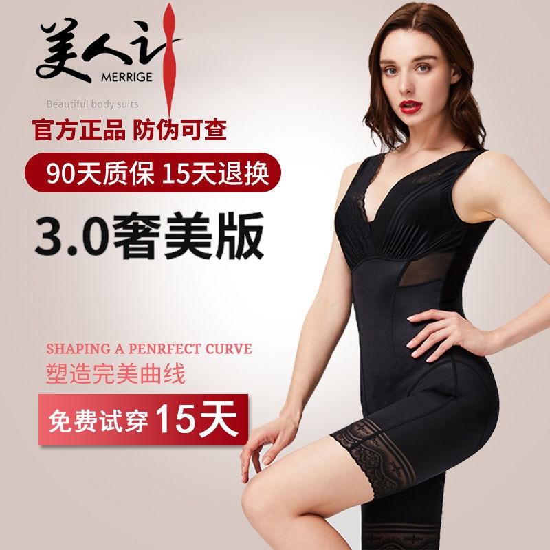 現貨免運正品美人計塑身衣 舒美版3.0塑身內衣 產後 瘦身衣束身收腹提臀燃脂塑形美體內衣女新款美人計塑身衣產後修復瘦身衣
