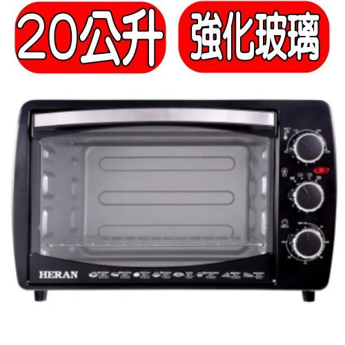 《可議價》HERAN禾聯【HEO-2001BGH】20公升 三旋鈕電烤箱