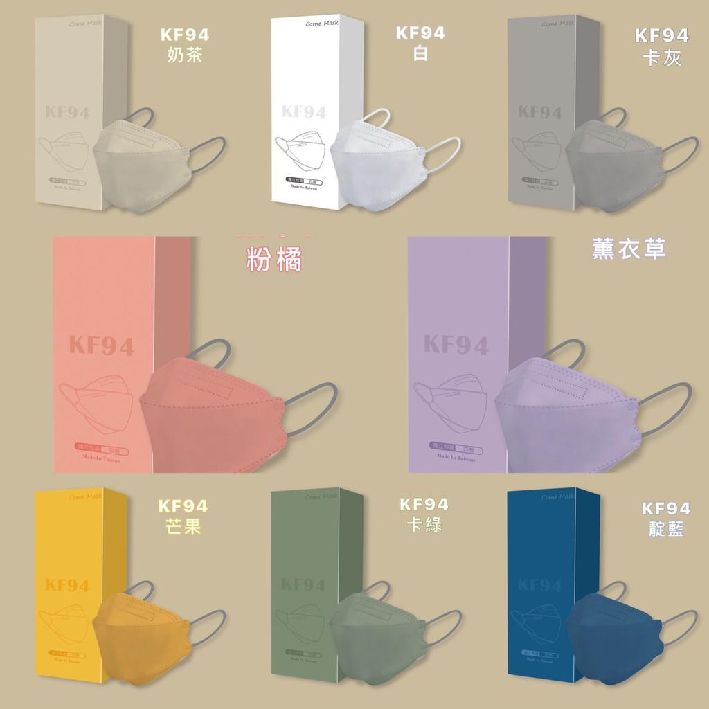 🔊康丞 KF94立體醫用口罩(1級防護)-✔MIT台灣製造✔4D立體剪裁✔4層醫療防護✔符合國家CNS14774標準