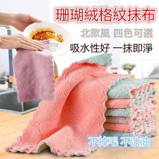 《台灣發貨》北歐風 珊瑚絨格紋抹布 超細纖維 魚鱗抹布 洗碗布 擦手巾 毛巾 抹布 洗車 吸水不沾油 基隆市