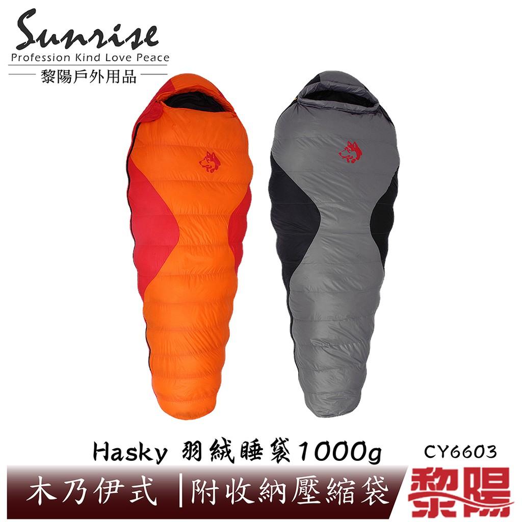 Hasky哈斯凱 羽絨保暖睡袋 1000g (兩色) 木乃伊式/耐寒保暖/輕量透氣/登山露營 62CHKCY6603