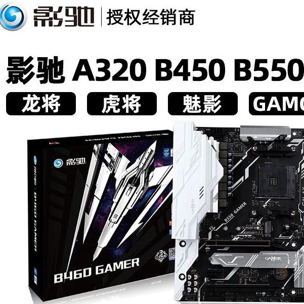 全店下殺影馳B450M主機板A320龍將銳龍R3 3200G核顯CPU主機板套裝3500X 3300X