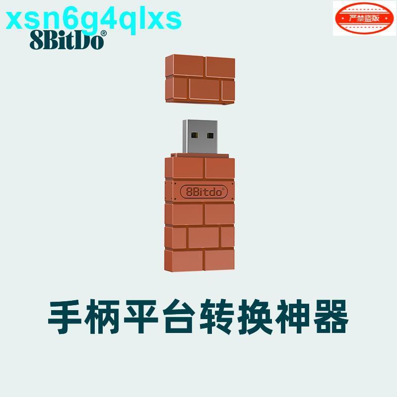 8BitDo八位堂USB無線藍牙接收器PS4 PS5 Xboxones NSPro手柄轉換器轉接Switch游戲機PC電